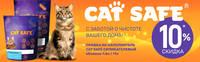 Акция CAT SAFE - минус 10% на силикагель