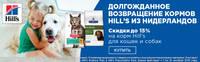 Акция Хиллс - 15% на корма для кошек и собак