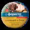 FORESTO Ошейник против клещей и блох для средних и крупных собак, 70 см